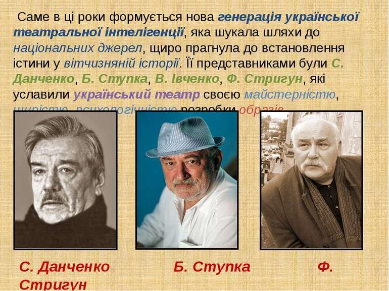 Саме в ці роки формується нова генерація української театральної інтелігенції...