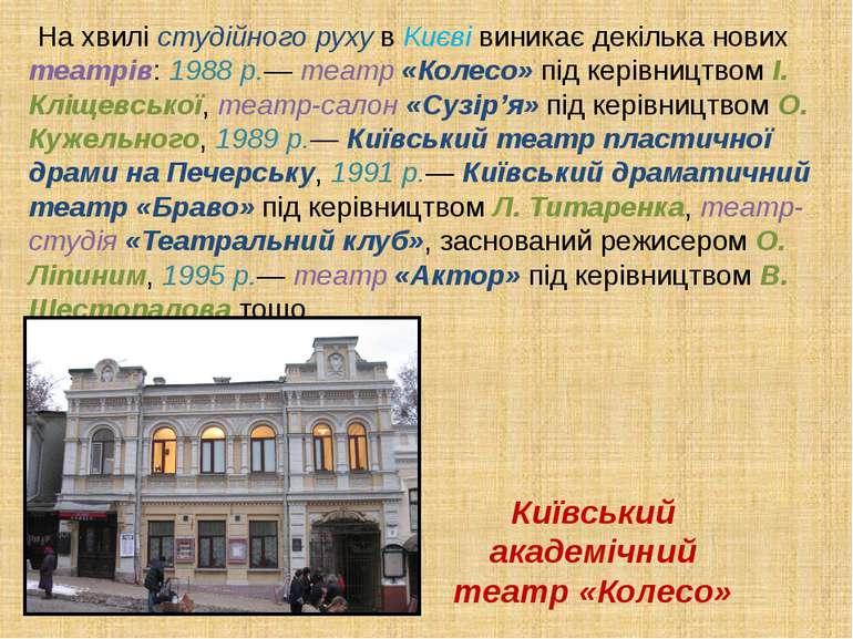 На хвилі студійного руху в Києві виникає декілька нових театрів: 1988 р.— теа...
