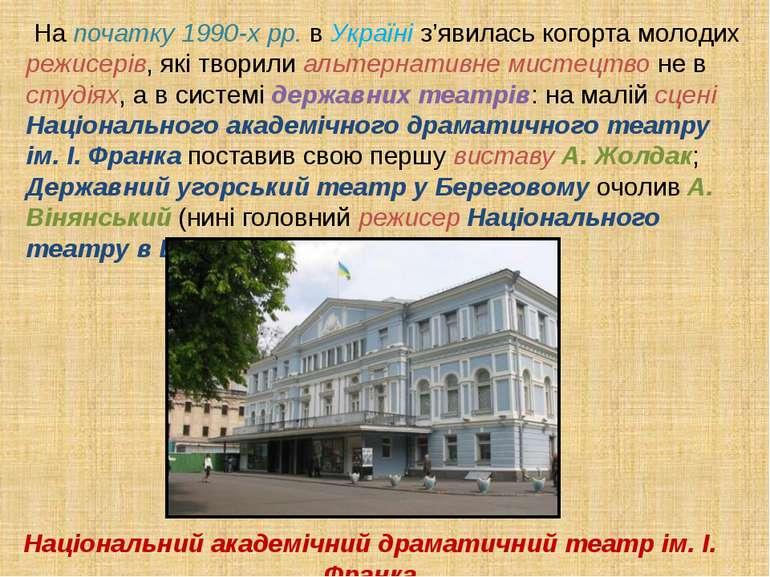 На початку 1990-х рр. в Україні з'явилась когорта молодих режисерів, які твор...