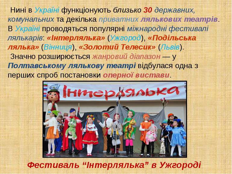 Нині в Україні функціонують близько 30 державних, комунальних та декілька при...