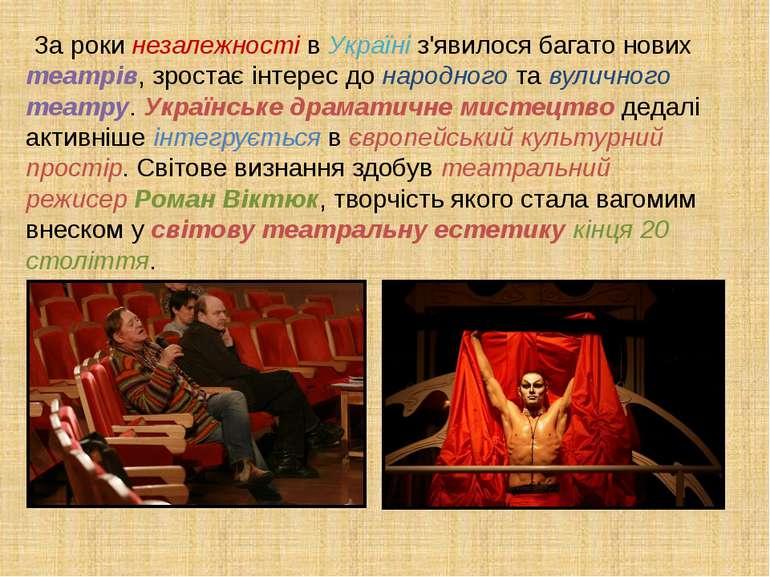 За роки незалежності вУкраїніз'явилося багато нових театрів, зростає інтере...