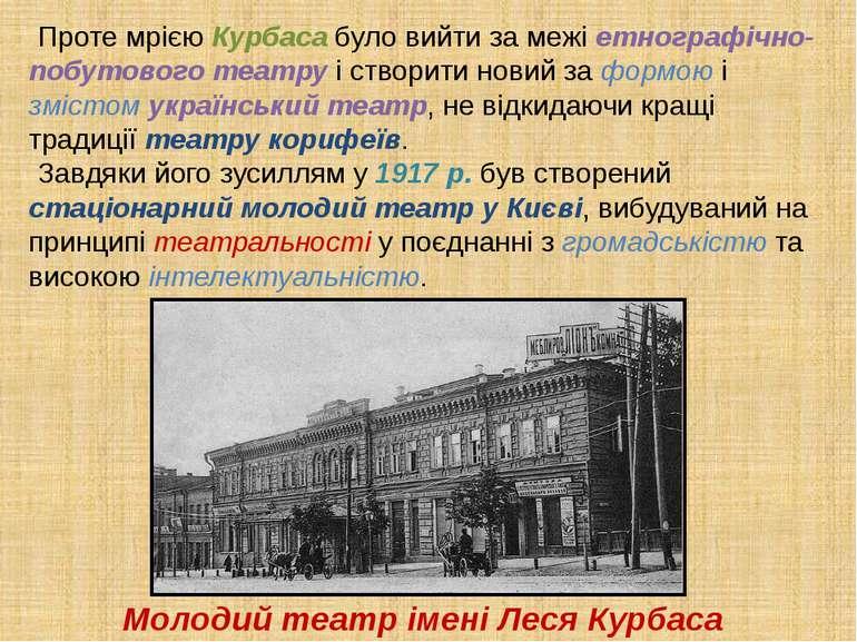 Проте мрією Курбаса було вийти за межі етнографічно-побутового театру і створ...