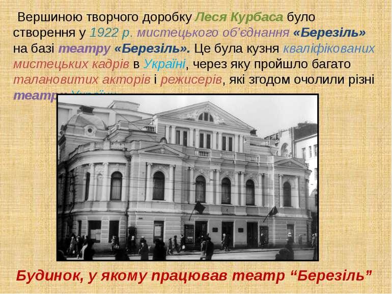 Вершиною творчого доробку Леся Курбаса було створення у 1922 р. мистецького о...