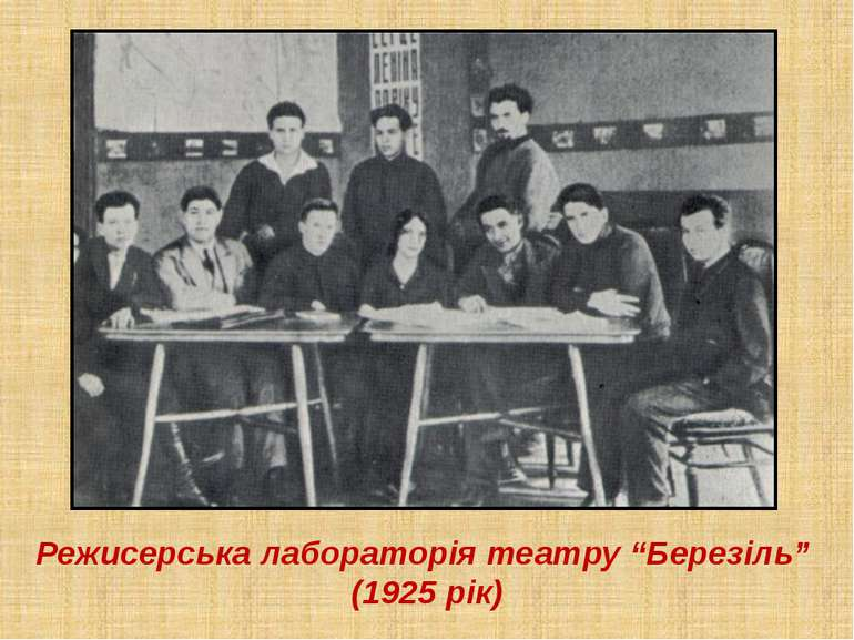 """Режисерська лабораторія театру """"Березіль"""" (1925 рік)"""