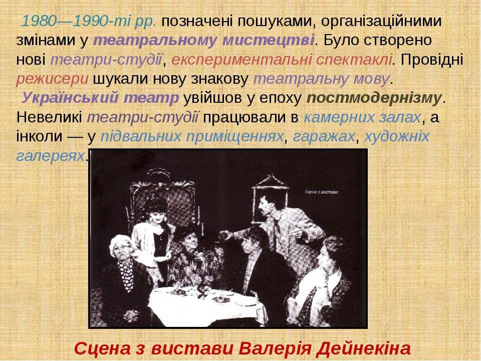 1980—1990-ті рр. позначені пошуками, організаційними змінами у театральному м...