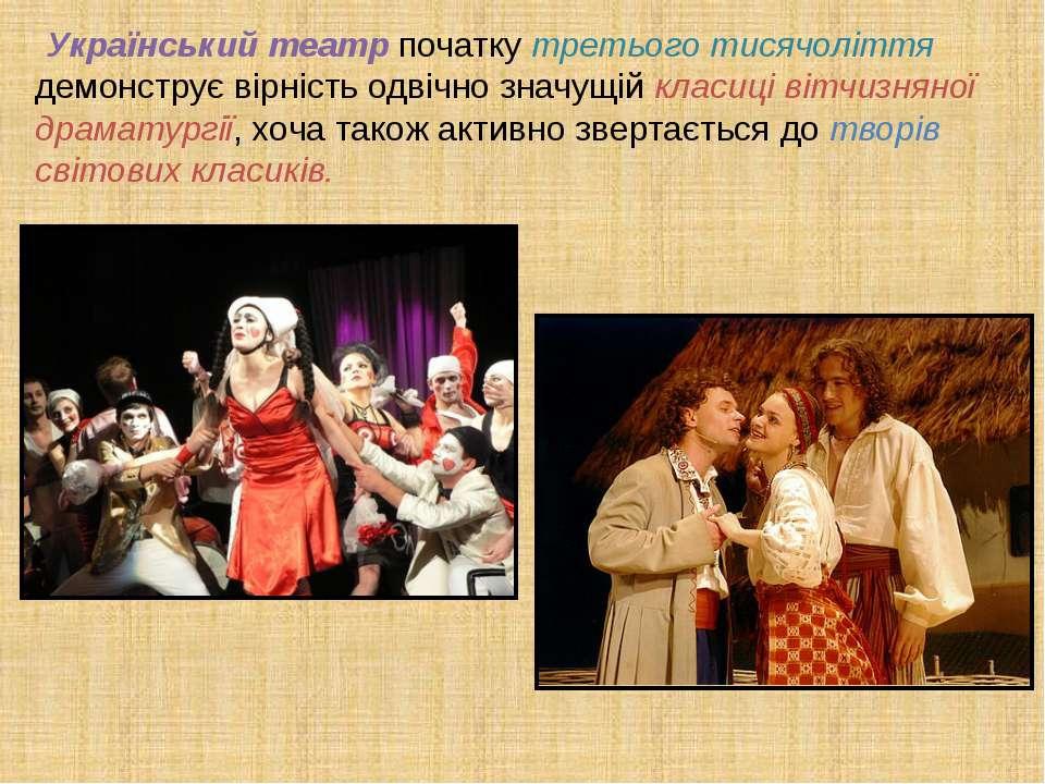 Український театр початку третього тисячоліття демонструє вірність одвічно зн...