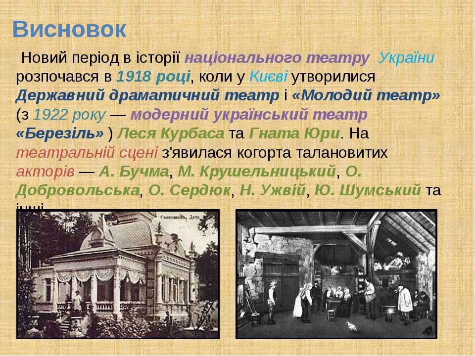Висновок Новий період в історії національного театру України розпочався в191...