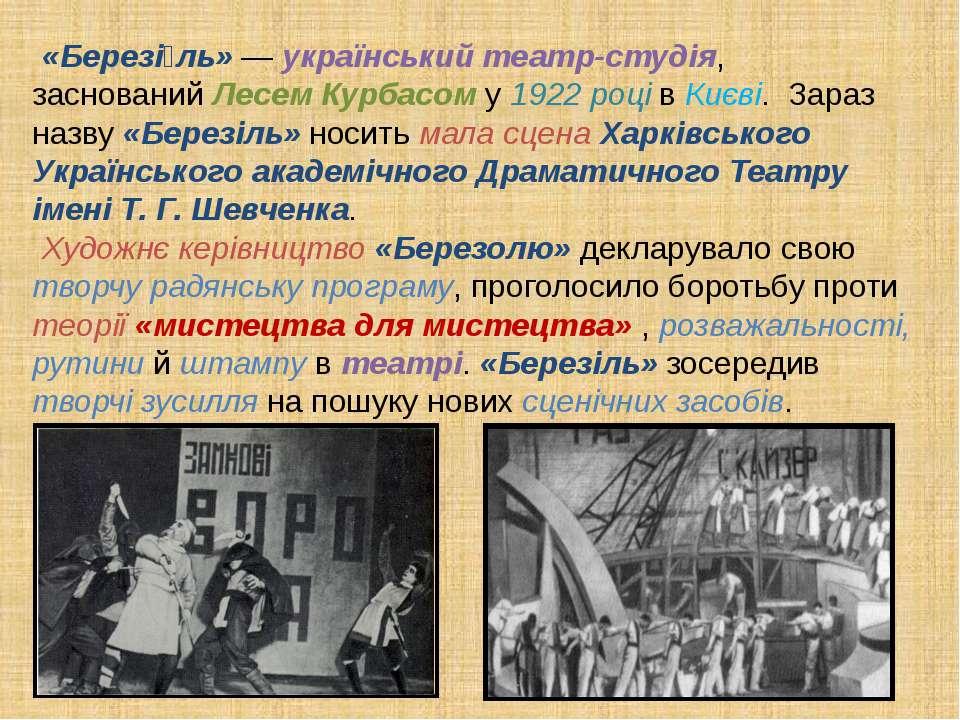 «Березі ль»— український театр-студія, заснованийЛесем Курбасому1922році...