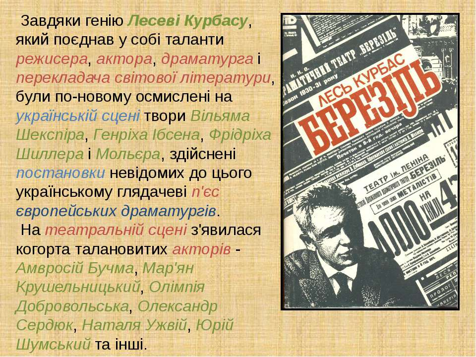 Завдяки генію Лесеві Курбасу, який поєднав у собі таланти режисера, актора, д...
