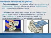 Електронні гроші - це грошові зобов'язання емітента в електронному вигляді, я...