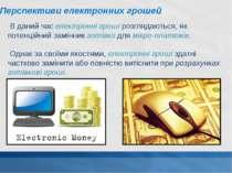 Перспективи електронних грошей В даний час електронні гроші розглядаються, як...