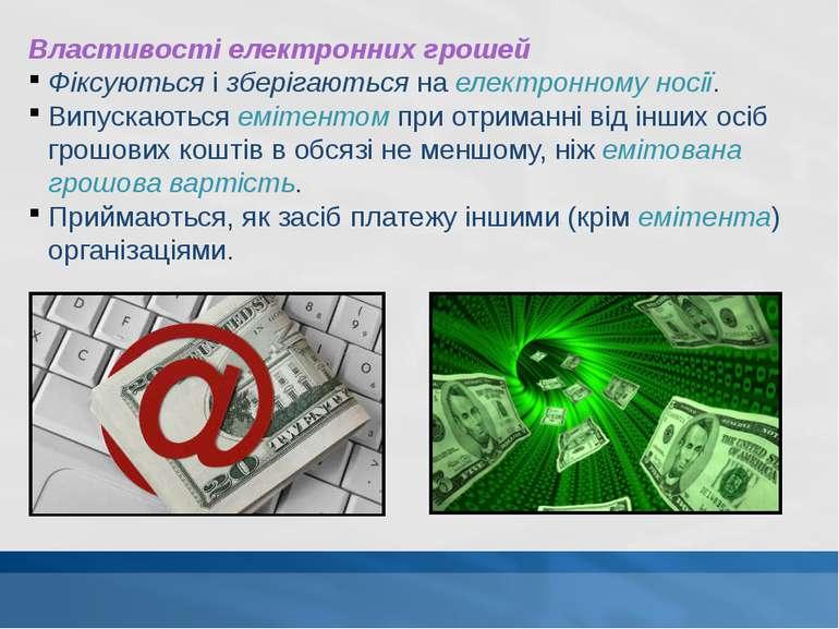 Властивості електронних грошей Фіксуються і зберігаються на електронному носі...