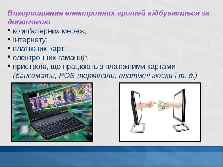 Використання електронних грошей відбувається за допомогою комп'ютерних мереж;...