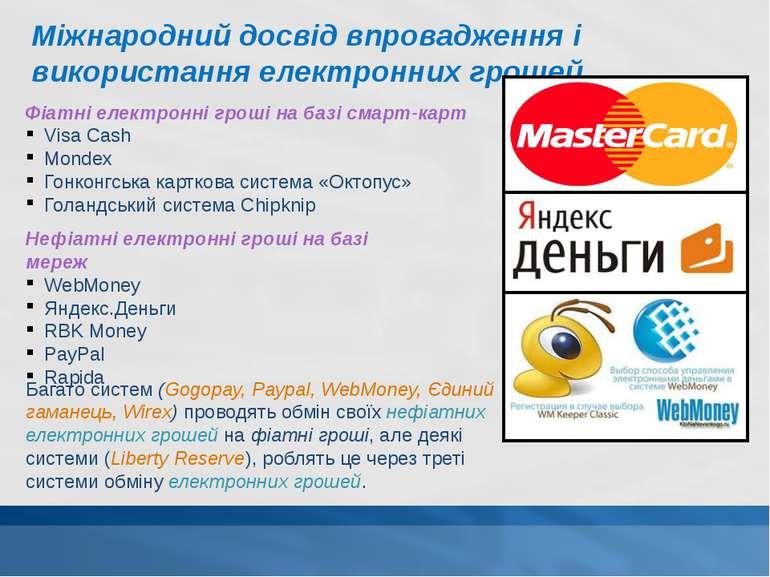 Міжнародний досвід впровадження і використання електронних грошей Фіатні елек...