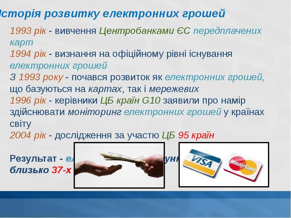 Історія розвитку електронних грошей 1993 рік - вивчення Центробанками ЄС пере...