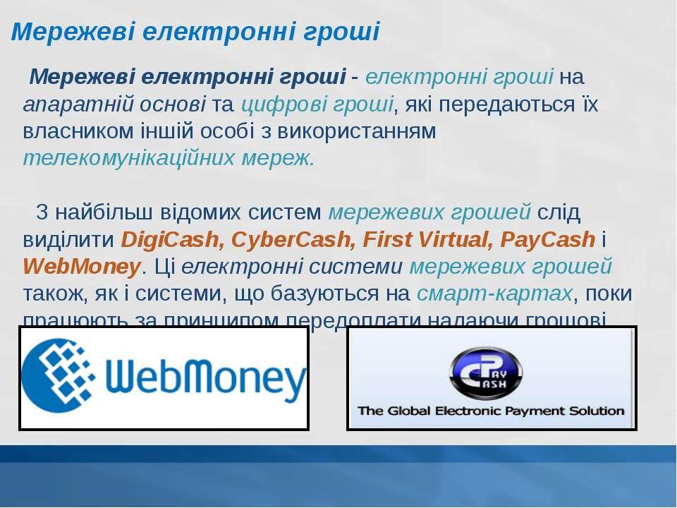 Мережеві електронні гроші - електронні гроші на апаратній основі та цифрові г...
