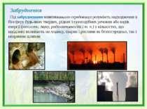 Під забрудненням навколишнього середовища розуміють надходження в біосферу бу...
