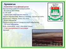 Армянськ Економічно-географічний регіон Причорноморський економічний район Кі...