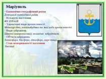 Маріуполь Економічно-географічний регіон Донецький економічний район Кількіст...
