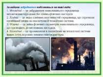 За видами забруднення поділяються на такі види: 1. Механічні — це забруднення...