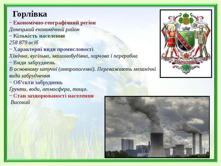 Горлівка Економічно-географічний регіон Донецький економічний район Кількість...