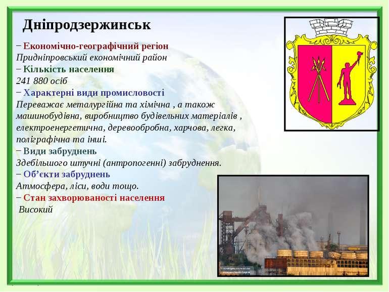 Дніпродзержинськ Економічно-географічний регіон Придніпровський економічний р...