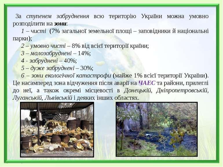 За ступенем забруднення всю територію України можна умовно розподілити на зон...