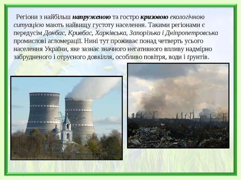 Регіони з найбільш напруженою та гостро кризовою екологічною ситуацією мають ...