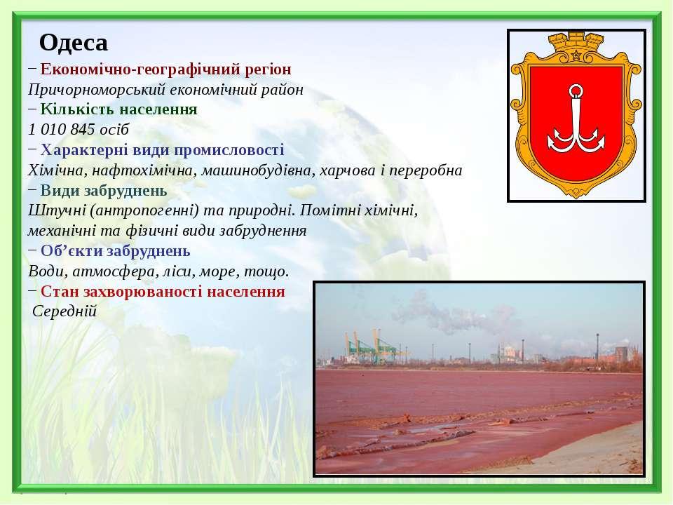 Одеса Економічно-географічний регіон Причорноморський економічний район Кільк...