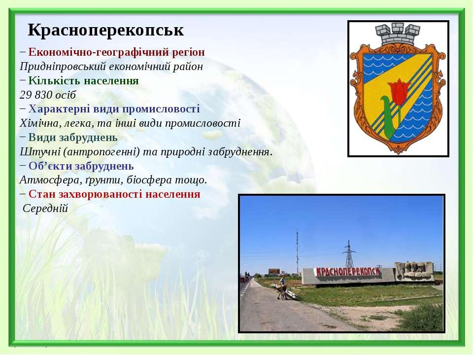 Красноперекопськ Економічно-географічний регіон Придніпровський економічний р...