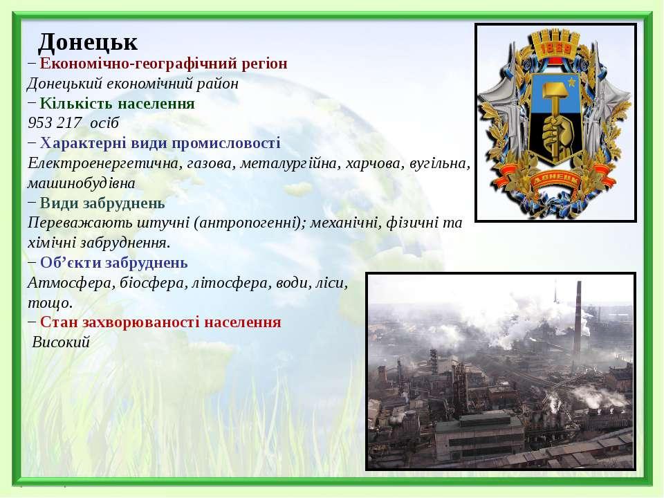 Донецьк Економічно-географічний регіон Донецький економічний район Кількість ...