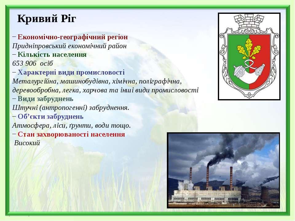 Економічно-географічний регіон Придніпровський економічний район Кількість на...