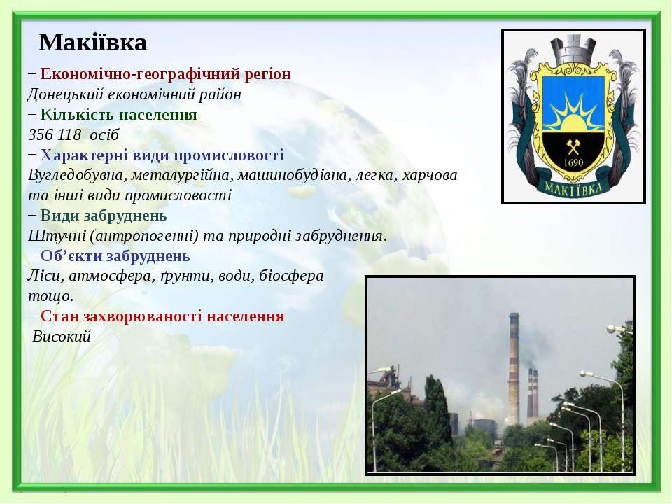 Макіївка Економічно-географічний регіон Донецький економічний район Кількість...