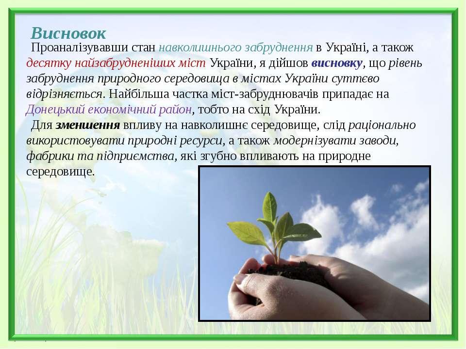 Висновок Проаналізувавши стан навколишнього забруднення в Україні, а також де...