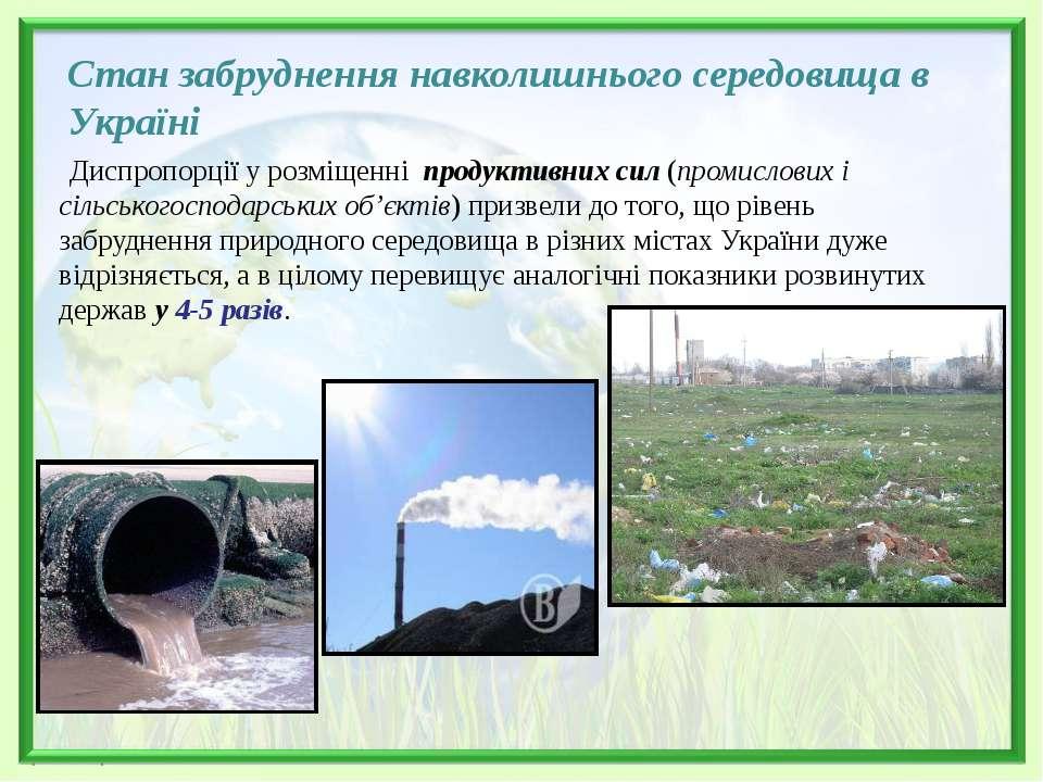 Диспропорції у розміщенні продуктивних сил (промислових і сільськогосподарськ...