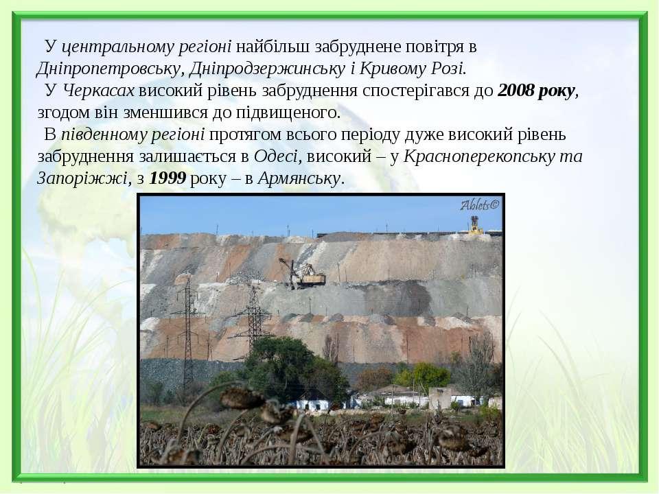 У центральному регіоні найбільш забруднене повітря в Дніпропетровську, Дніпро...