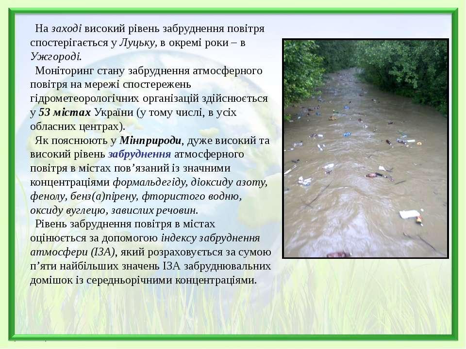 На заході високий рівень забруднення повітря спостерігається у Луцьку, в окре...