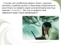 У всьому світі в найбільших фірмах, банках, страхових компаніях, в урядових о...
