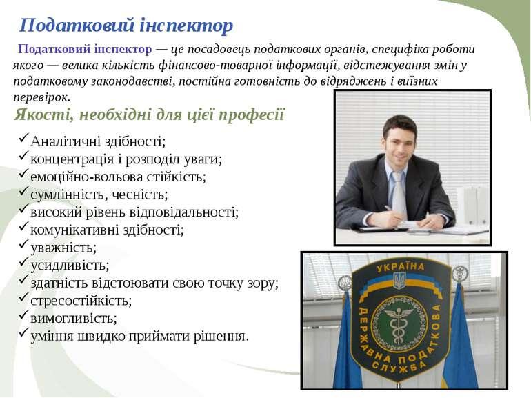 Податковий інспектор Податковий інспектор — це посадовець податкових органів,...