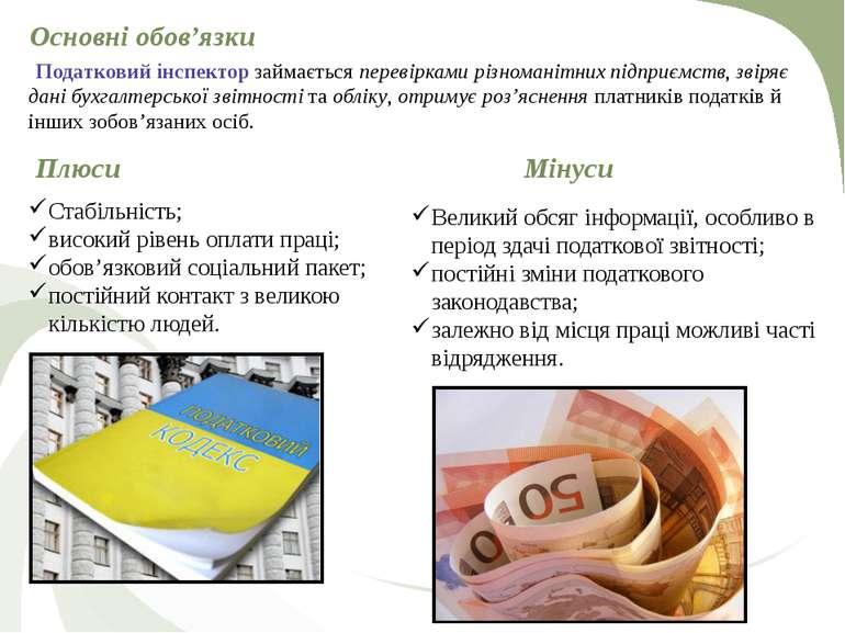 Основні обов'язки Податковий інспектор займається перевірками різноманітних п...