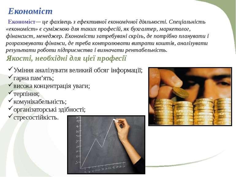 Економіст Економіст— це фахівець з ефективної економічної діяльності. Спеціал...