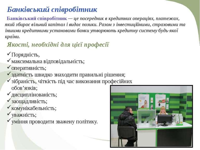 Банківський співробітник Банківський співробітник — це посередник в кредитних...
