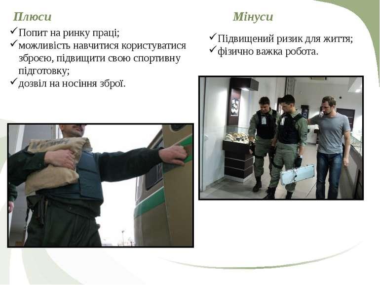 Плюси Мінуси Попит на ринку праці; можливість навчитися користуватися зброєю,...
