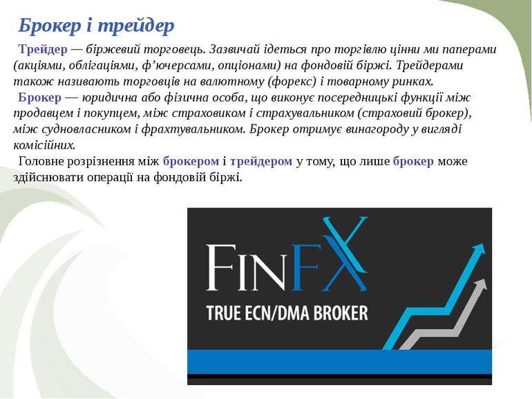 Брокер і трейдер Трейдер — біржевий торговець. Зазвичай ідеться про торгівлю ...