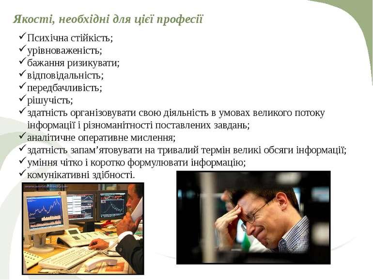 Якості, необхідні для цієї професії Психічна стійкість; урівноваженість; бажа...