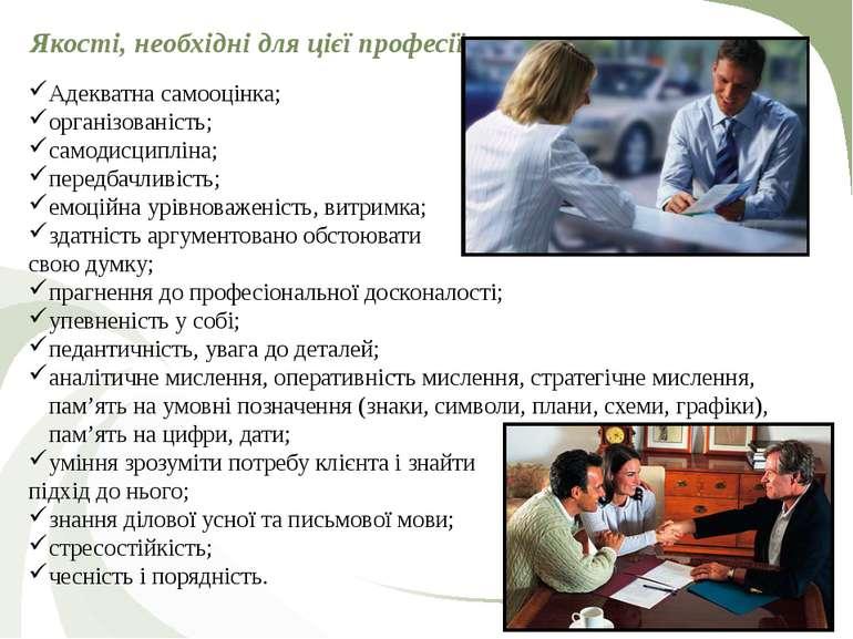 Якості, необхідні для цієї професії Адекватна самооцінка; організованість; са...