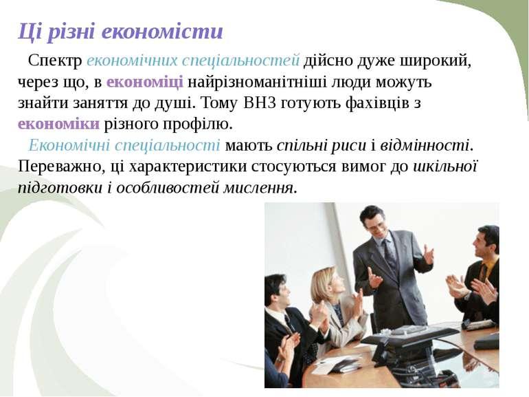Ці різні економісти Спектр економічних спеціальностей дійсно дуже широкий, че...