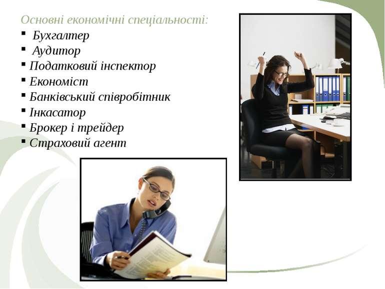 Основні економічні спеціальності: Бухгалтер Аудитор Податковий інспектор Екон...