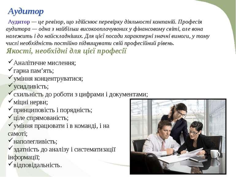 Аудитор Аудитор — це ревізор, що здійснює перевірку діяльності компаній. Проф...