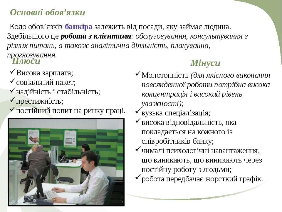 Основні обов'язки Коло обов'язків банкіра залежить від посади, яку займає люд...